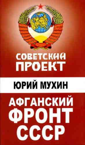 Юрий Мухин. Афганский фронт СССР. Забытая победа