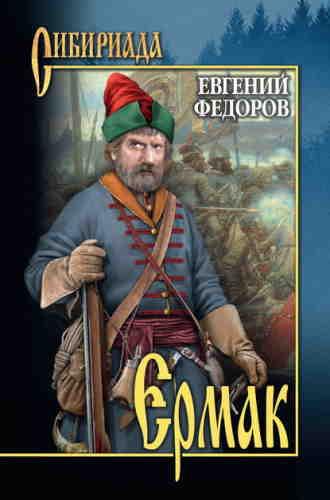 Евгений Федоров. Ермак. Том 2