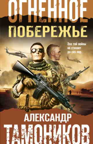 Александр Тамоников. Огненное побережье