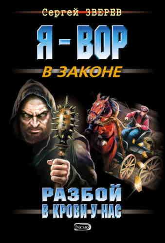 Сергей Зверев. Разбой в крови у нас