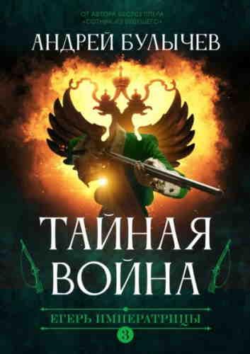 Андрей Булычев. Егерь Императрицы 3. Тайная война
