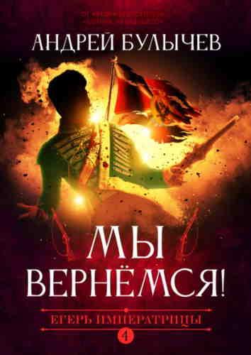 Андрей Булычев. Егерь Императрицы 4. Мы вернемся!
