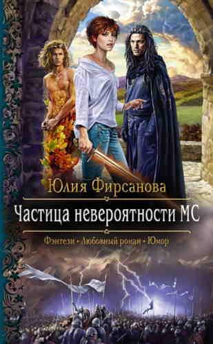 Юлия Фирсанова. Частица невероятности МС