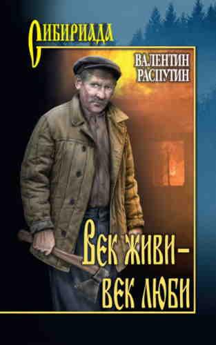 Валентин Распутин. Век живи – век люби