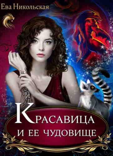 Ева Никольская. Красавица и ее чудовище