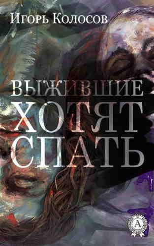 Игорь Колосов. Выжившие хотят спать