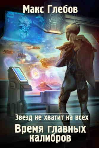 Макс Глебов. Звезд не хватит на всех 5. Время главных калибров