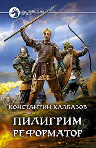 Константин Калбазов. Пилигрим 3. Реформатор