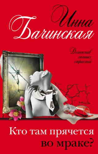 Инна Бачинская. Кто там прячется во мраке?
