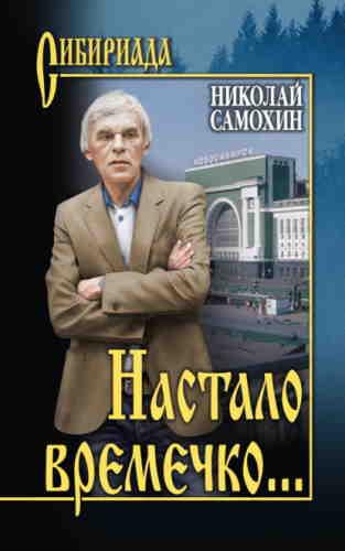 Николай Самохин. Настало времечко….