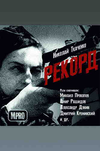 Николай Ткаченко. Рекорд