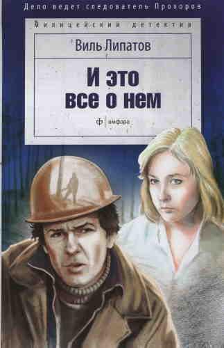 Виль Липатов. И это всё о нём