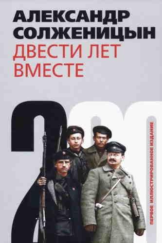 Александр Солженицын. Двести лет вместе 2. В советское время