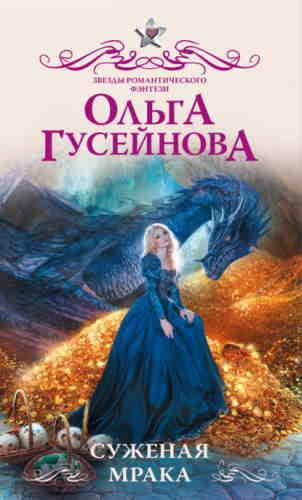 Ольга Гусейнова. Суженая мрака