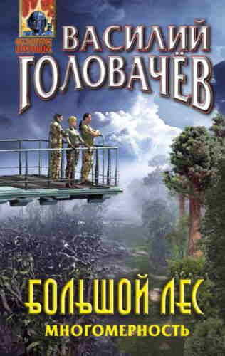 Василий Головачев. Многомерность