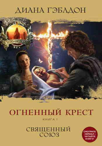 Диана Гэблдон. Огненный крест 1. Священный союз