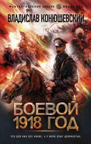 Владислав Конюшевский. Боевой 1918 год