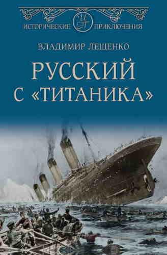 Владимир Лещенко. Русский с «Титаника»