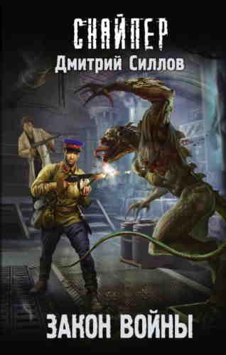 Дмитрий Силлов. Закон войны