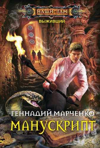 Геннадий Марченко. Выживший 3. Манускрипт