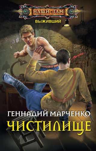 Геннадий Марченко. Выживший 1. Чистилище