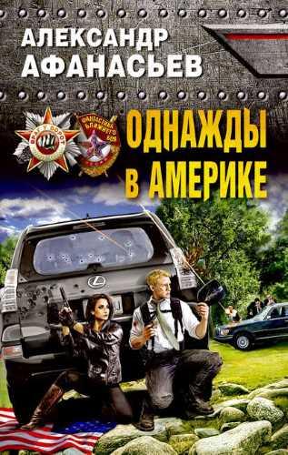 Александр Афанасьев. Однажды в Америке