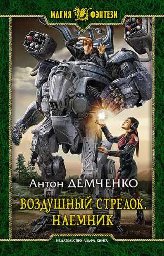 Антон Демченко. Воздушный стрелок 1. Наемник