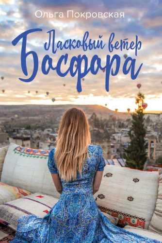 Ольга Покровская. Ласковый ветер Босфора
