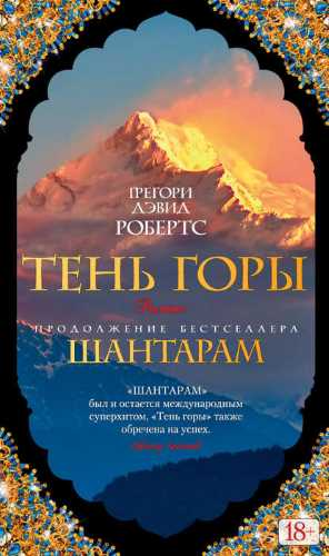 Грегори Дэвид Робертс. Тень горы