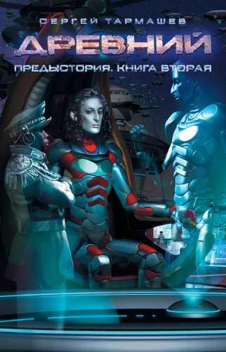 Сергей Тармашев. Древний. Предыстория 2