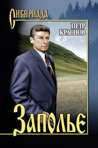 Петр Краснов. Заполье