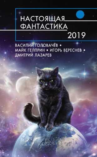 Настоящая фантастика 2019