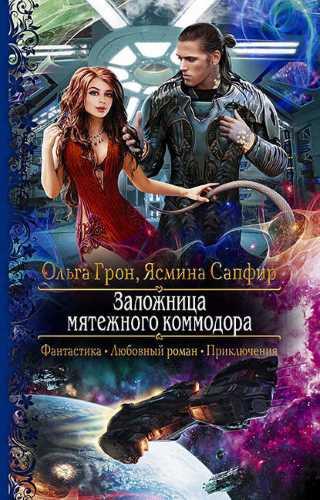 Ясмина Сапфир, Ольга Грон. Заложница мятежного коммодора