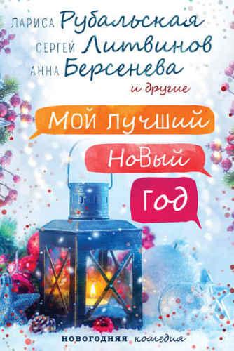 Мой лучший Новый год