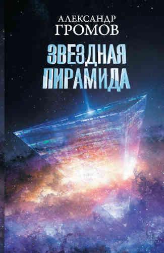 Александр Громов, Дмитрий Байкалов. Звездная пирамида