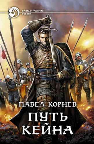 Павел Корнев. Путь Кейна