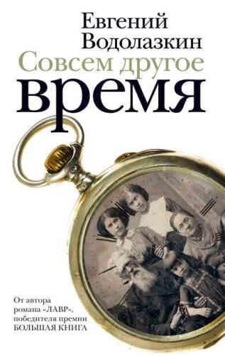 Евгений Водолазкин. Совсем другое время