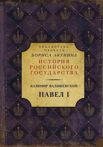 Казимир Валишевский. Павел I