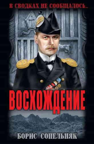 Борис Сопельняк. Восхождение