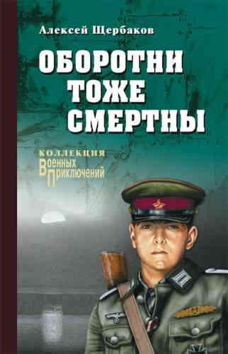 Алексей Щербаков. Оборотни тоже смертны