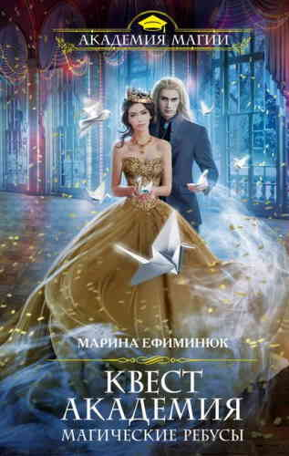 Марина Ефиминюк. Квест Академия 2. Магические ребусы