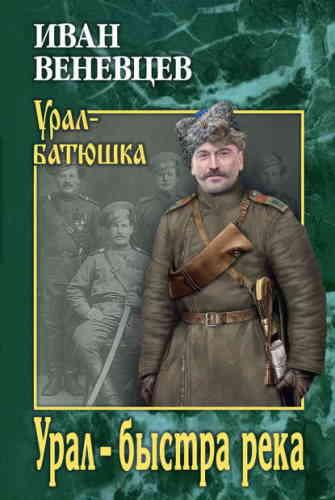 Иван Веневцев. Урал-батюшка. Урал – быстра река