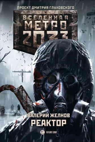 Валерий Желнов. Метро 2033. Реактор