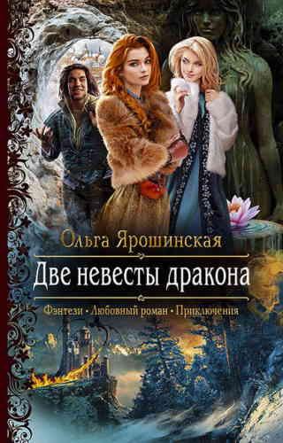 Ольга Ярошинская. Две невесты дракона