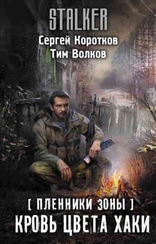 Сергей Коротков, Тим Волков. Пленники Зоны. Кровь цвета хаки