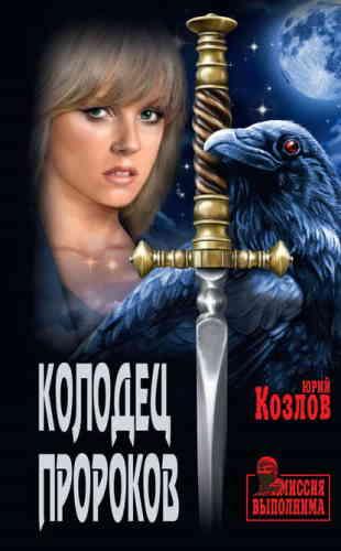 Юрий Козлов. Колодец пророков