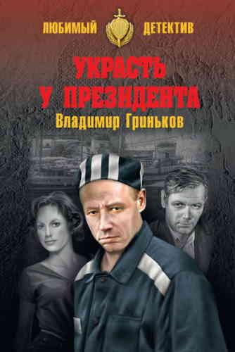 Владимир Гриньков. Украсть у президента
