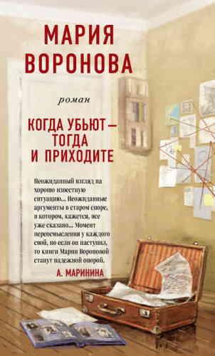 Мария Воронова. Когда убьют – тогда и приходите