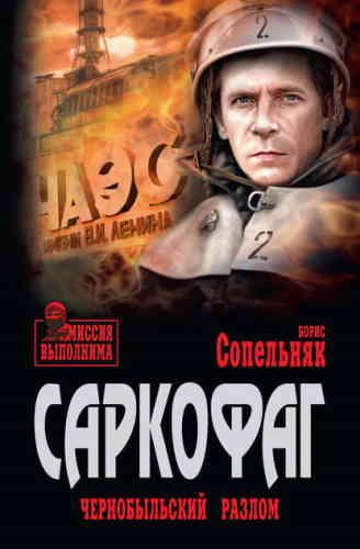 Борис Сопельняк. Саркофаг. Чернобыльский разлом