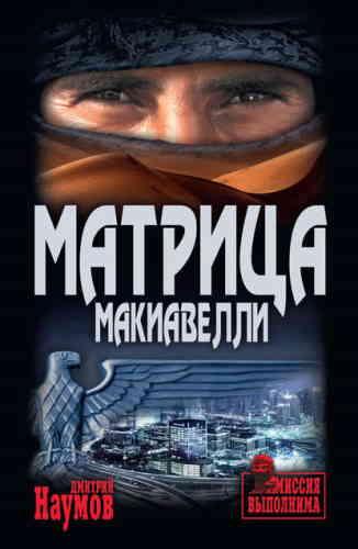 Дмитрий Наумов. Матрица Макиавелли